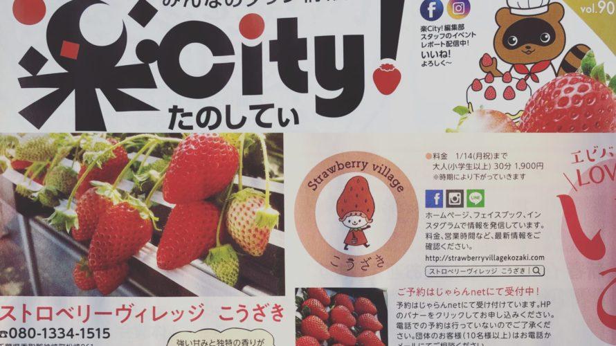 楽City! 1・2月号に掲載中